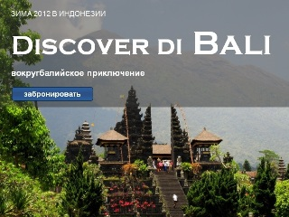 Место проведения: Индонезия, острова Бали, Менджанган.  Даты: 16-25 января 2012  Краткое описание: фирменное путешествие Amazingtrip вокруг острова Бали с восхождением на активный вулкан Батур.