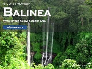 Место проведения: Индонезия, острова Бали, Менджанган.  Даты: 29 июля - 7 августа 2012  Краткое описание: фирменное путешествие Amazingtrip вокруг острова Бали с восхождением на активный вулкан Батур.