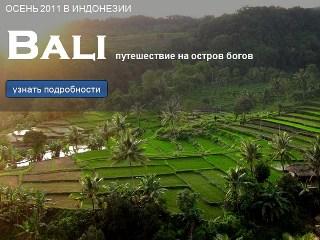 Место проведения: Индонезия, остров Бали.  Даты: 10-21 октября 2011  Краткое описание: первый тур-путешествие Amazingtrip на остров Бали. Вокругбалийское приключение с восхождением на активный вулкан.