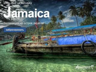 ФЕВРАЛЬ 2014  Место проведения: Ямайка  Даты: 14-25 февраля 2014  Краткое описание: экспедиция на Ямайку - древнюю карибскую столицу пиратов, страну растаманов, регги и солнечной тропической природы.  ПОДРОБНЕЕ >>
