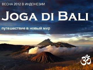 Место проведения: Индонезия, остров Бали.  Даты: 19-31 марта 2012  Краткое описание: йога-тур на Бали от Amazingtrip. Сплав йоги и приключений в тропическом раю. Встреча Ниьепи, восхождение на вулкан, занятия йогой.