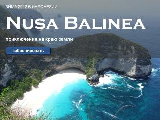 Место проведения: Индонезия, острова Бали, Нуса Пенида.  Даты: 26 февраля - 7 марта 2012  Краткое описание: путешествие по островам Бали, Нуса Пенида, Лембонган и Ченинган. Восхождение на активный вулкан и дайвинг в океане.