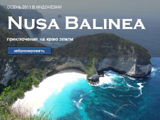 Место проведения: Индонезия, острова Бали, Нуса Пенида.  Даты: 7-18 ноября 2011  Краткое описание: путешествие по центральной части Бали, восхождение на вулкан и исследование островов Нуса Пенида, Лембонган, Ченинган.
