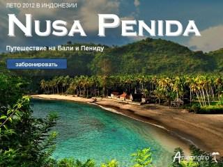 Место проведения: Индонезия, острова Бали и Нуса Пенида  Даты: 20-30 августа 2012  Краткое описание: путешествие по островам Индонезии: Бали и Нуса Пенида, восхождение на вулкан Батур, дайвинг в Индийском океане.