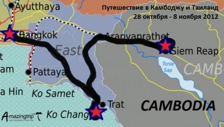 Маршрут путешествия в Таиланд и Камбоджу