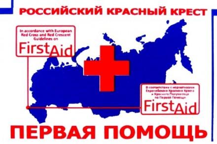 Amazingtrip и Красный Крест