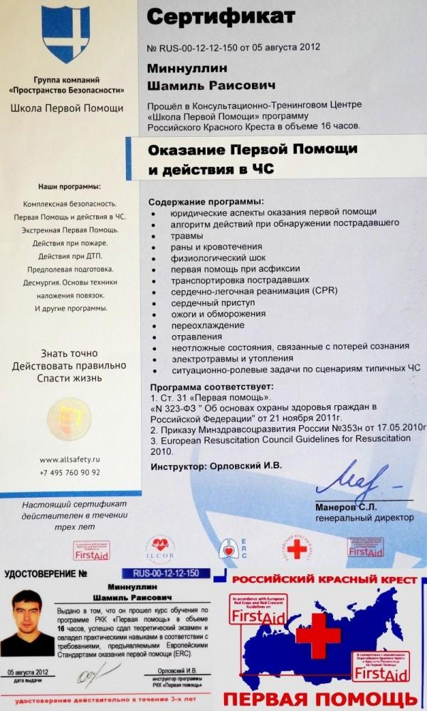Сертификат Красного Креста