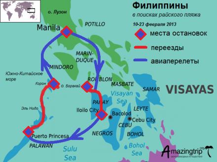 Филиппины: маршрут путешествия, Февраль 2013