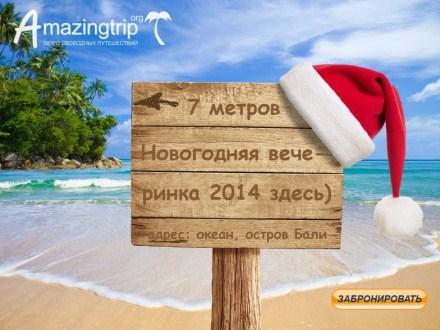 Новый 2014 Год на Бали