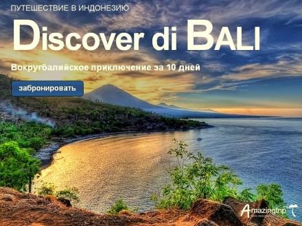 Путешествие на Бали в Сентябре 2013 - Забронировать Место >>
