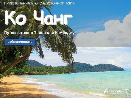 Путешествие в Таиланд и Камбоджу в Ноябре 2013 - Забронировать Место >>