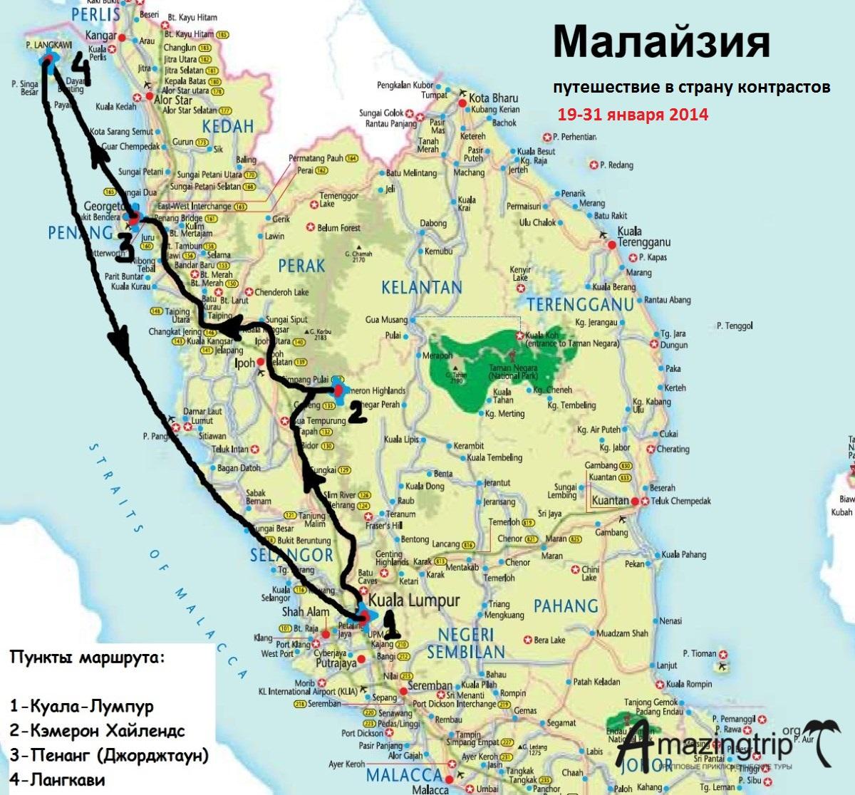 Путешествие в Малайзию - маршрут