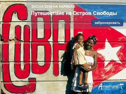 МАРТ 2014  Место проведения: Куба  Даты: 16-27 марта 2014  Краткое описание: путешествие на Кубу - сквозь весь остров, раскрытие совершенно разных граней Острова Свободы в этом невероятном трипе.  ПОДРОБНЕЕ >>