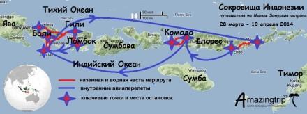 Маршрут Путешествия - Малые Зондские острова - Апрель - Март 2014