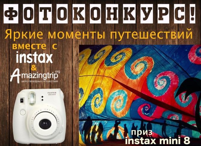 Яркие моменты путешествий вместе с Amazingtrip и Instax Fujifilm