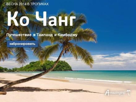 Путешествие в Таиланд и Камбоджу - Март и Май 2014