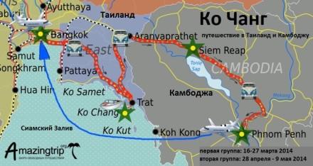 Маршрут путешествия в Таиланд и Камбоджу - Март и Май 2014