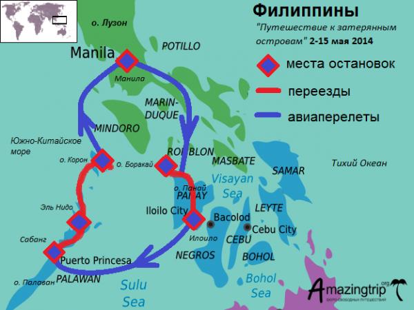 Маршрут путешествия по Филиппинам в мае 2014 - нажмите для увеличения