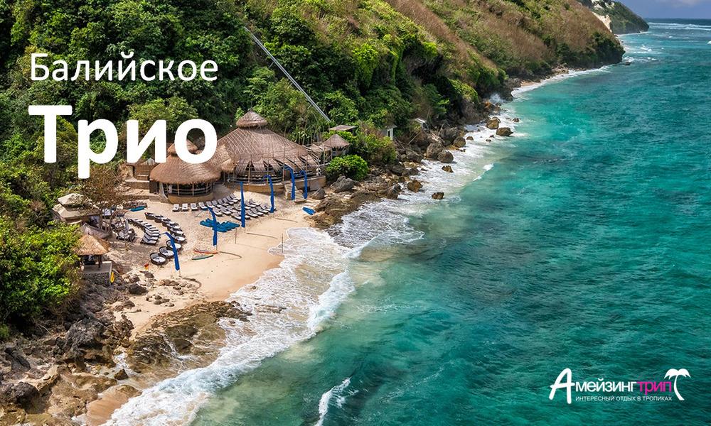 Балийское Трио - комбинированный тур на Бали