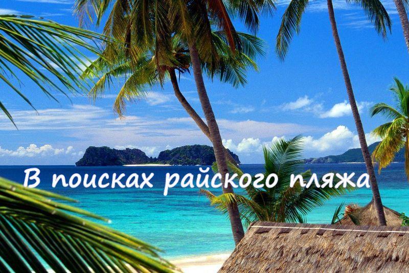"""Туры на Филиппины """"В поисках райского пляжа"""""""