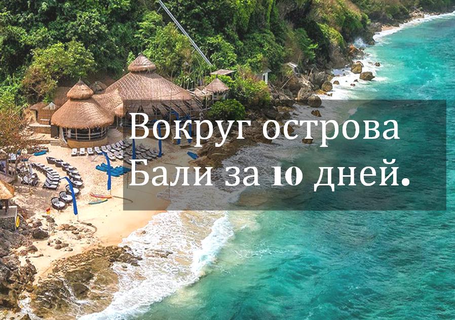 bali_gruppovoi_tur