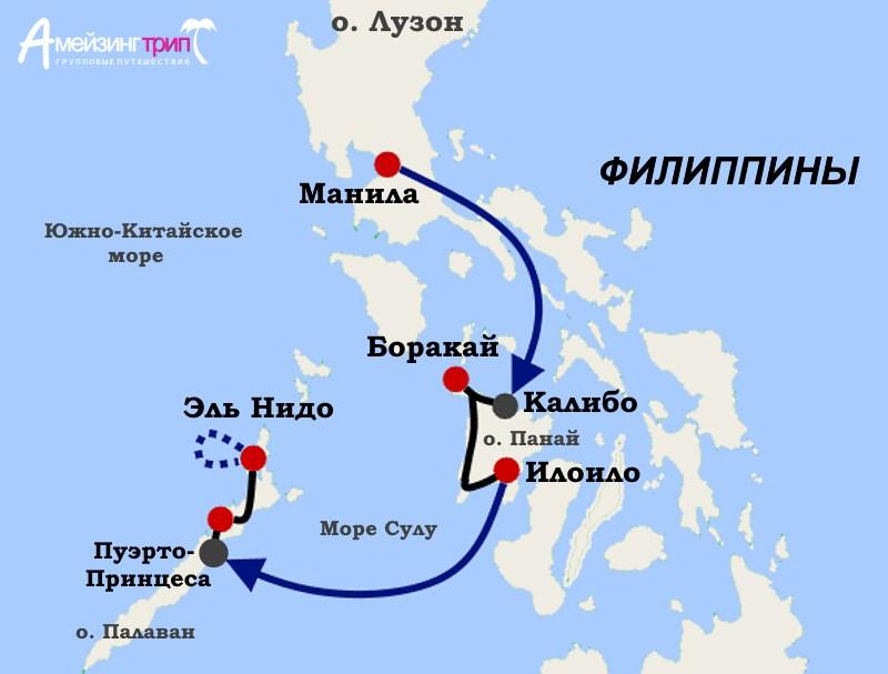 Карта группового путешествия Амейзинг Трип на Филиппины