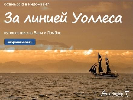 Путешествие на Бали и Ломбок: 9-20 сентября 2012