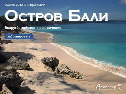 Путешествие на Бали: 23 сентября - 3 октября 2012