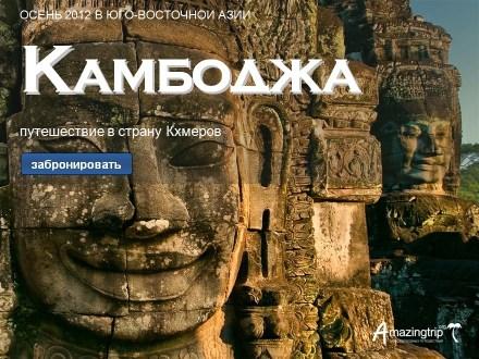 Путешествие в Камбоджу и Таиланд: 28 октября - 8 ноября 2012