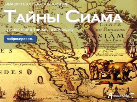 Тайны Сиама: путешествие в Таиланда и Камбоджу | Февраль 2013