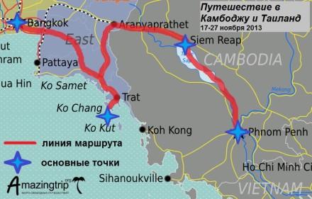 Путешествие в Таиланд и Камбоджу (Ноябрь 2013) - маршрут тура