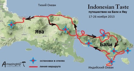 Маршрут путешествия Бали-Ява (Ноябрь 2013)