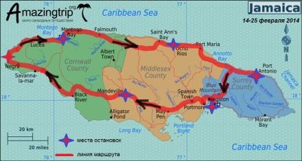 Карта маршрута путешествия по Ямайке (Февраль 2014) - НАЖМИТЕ ДЛЯ ПРОСМОТРА