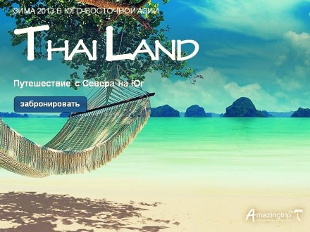 Тайланд тур декабрь 2013