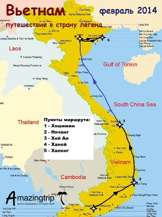 Маршрут путешествия на карте Вьетнама