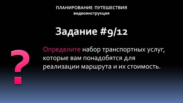 plan-puteshestviya3