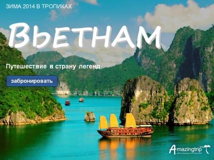 Путешествие во Вьетнам - Февраль 2014
