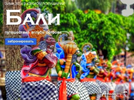 Бали: групповой приключенческий тур | Январь 2014