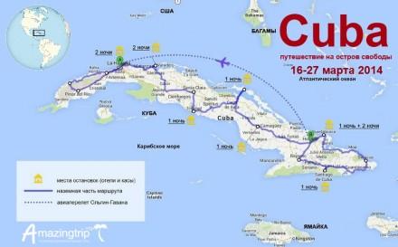 Маршрут путешествия на Кубу - 16-27 марта 2014