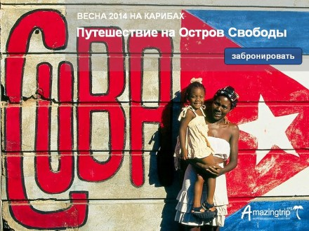 Путешествие на Кубу: Март 2014