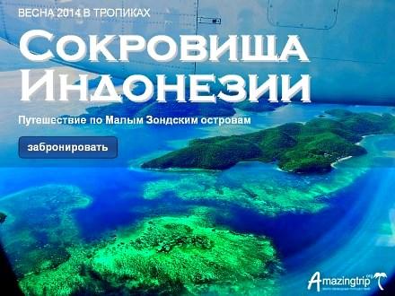 Путешествие по Малым Зондским островам Индонезии: Март - Апрель 2014