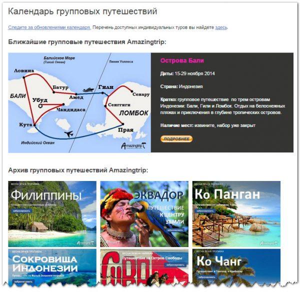 poisk_turov3