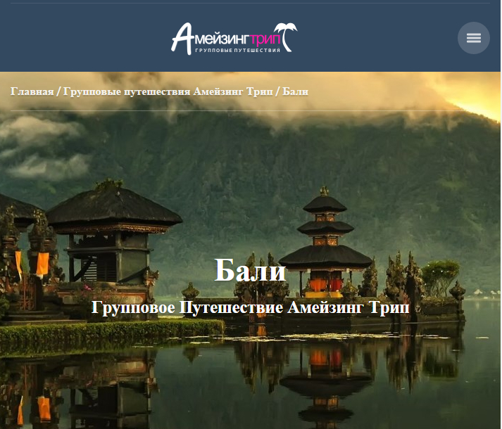 Групповое путешествие на Бали